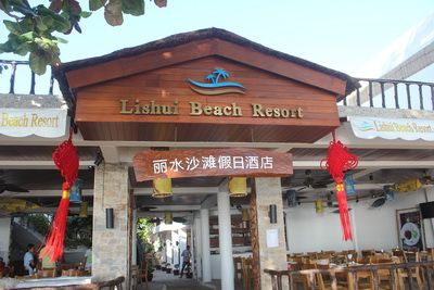 Lishui Beach Resort Formerly Mango Ray Resort Boracay