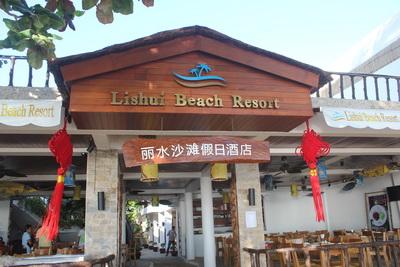 Lishui Beach Resort Formerly Mango Ray Resort Boracay